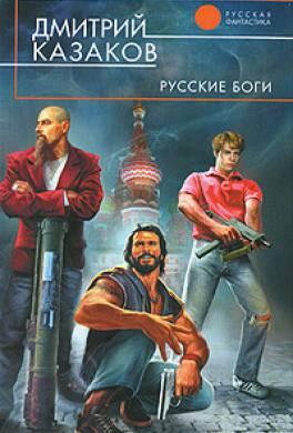 Русские боги