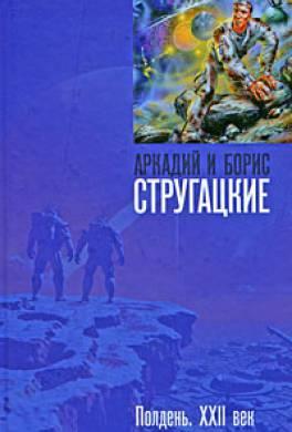 """Сборник """"Полдень. XXII век"""""""