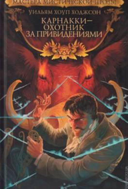 Карнакки – охотник за привидениями (сборник)