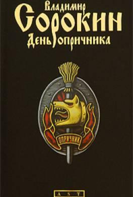 Вонсович бронислава эрна штерн читать