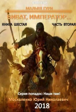Виват, император… Часть 2
