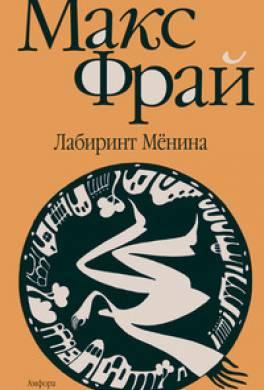 Лабиринт Мёнина (сборник)