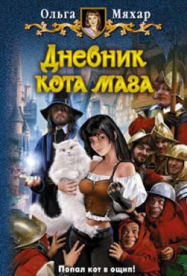 Дневник кота мага