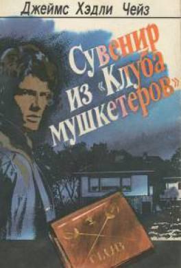 """Сувенир из """"Клуба мушкетеров"""""""