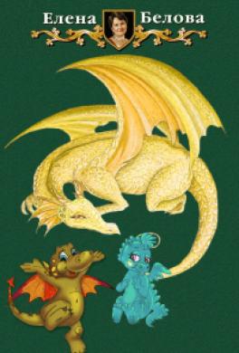 Новые приключения дракоши