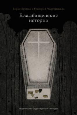 epub кладбищенские истории акунина