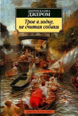 Трое в лодке (не считая собаки)