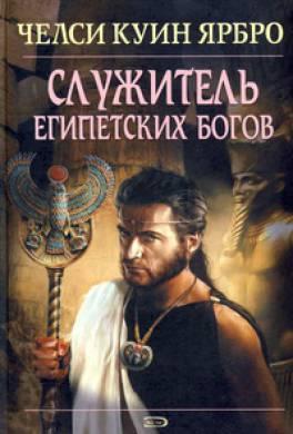 Служитель египетских богов