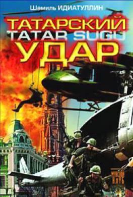 Татарский удар