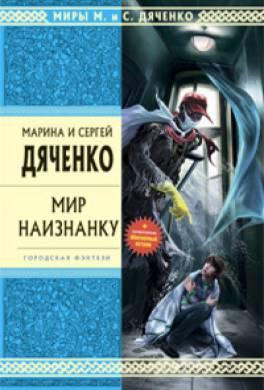 """Сборник """"Мир наизнанку"""""""
