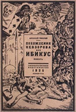 Похождения Невзорова, или Ибикус