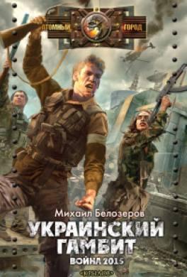 Украинский гамбит. Война 2015