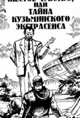 Шестое чувство, или Тайна Кутузовского экстрасенса