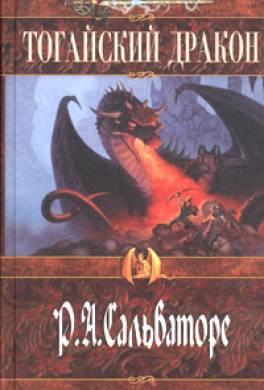Тогайский дракон