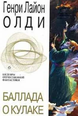 Баллада о кулаке (сборник)