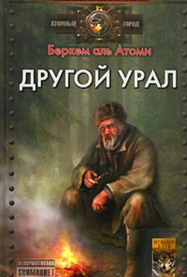 Другой Урал