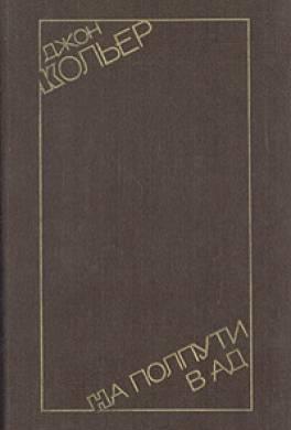 Сборник новелл «На полпути в ад»