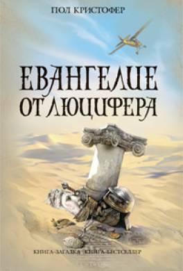 Евангелие от Люцифера