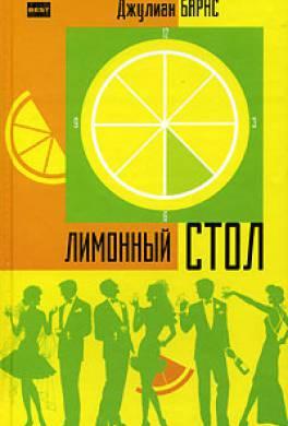 """Сборник """"Лимонный стол"""""""