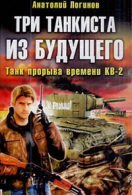Три танкиста из будущего