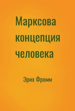 Марксова концепция человека