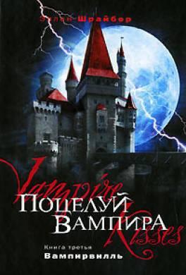 Вампирвилль
