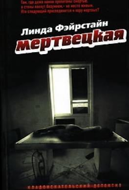 Мертвецкая