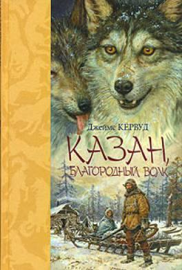 Казан, благородный волк