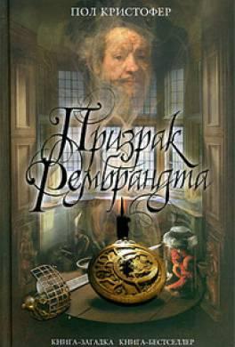 Призрак Рембрандта