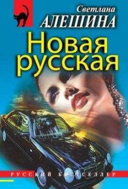 Новая русская