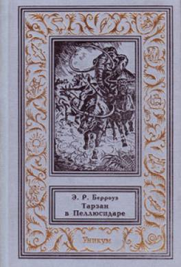 Тарзан в Пеллюсидаре