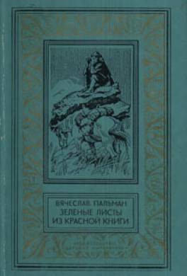 Зеленые листы из Красной книги