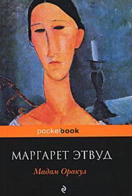 Мадам Оракул