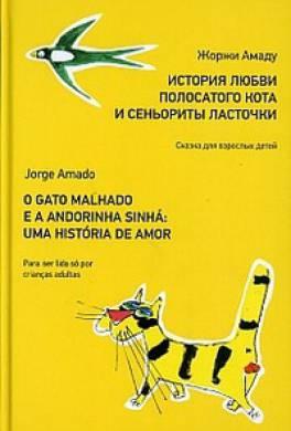 История любви полосатого кота и сеньориты ласточки