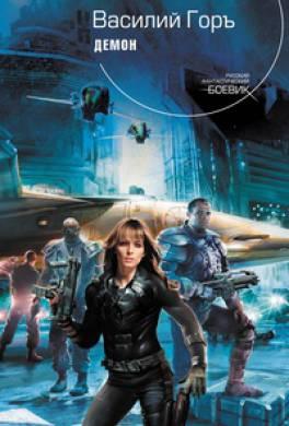 Космическая боевая фантастика книги лучшее читать