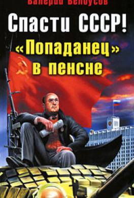 Спасти СССР! «Попаданец» в пенсне