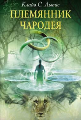 Хроники Нарнии: Племянник чародея