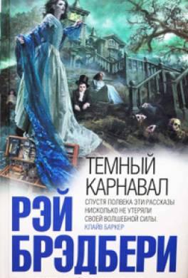 Темный карнавал (сборник)