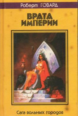 Врата империи (сборник)