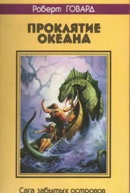 Проклятие океана (сборник)