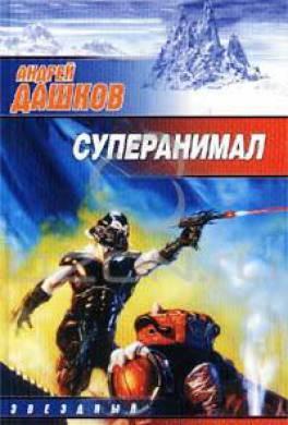 Дашков Андрей - Суперанимал (2014) MP3