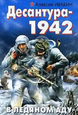 Десантура-1942