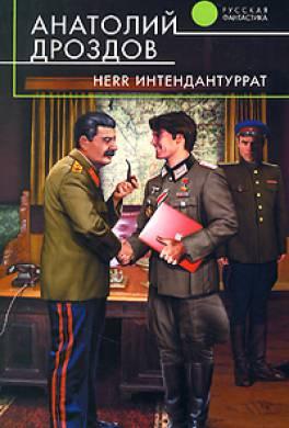 Herr Интендантуррат