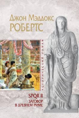 Заговор в Древнем Риме