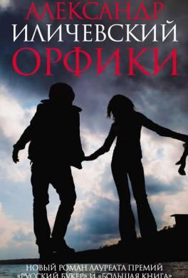 Орфики