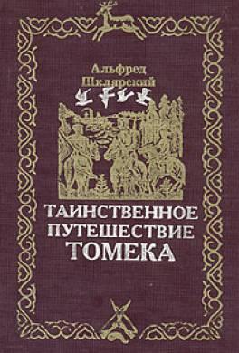 Таинственное путешествие Томека