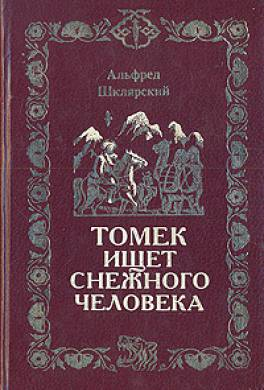 Томек В Стране Кенгуру Книги