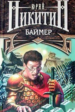 Баймер
