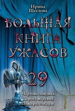 Большая книга ужасов — 29