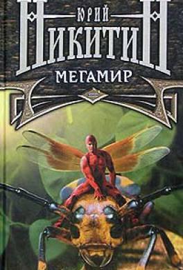 Мегамир